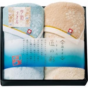今治製タオル しまなみ匠の彩 フェイスタオル2P IMM-022 (-L3059-520-) | 内祝い ギフト お祝|smartoffice