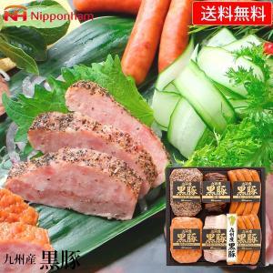 ハムギフト 日本ハム 九州産黒豚 ( NO-50 ) メーカー直送・送料無料 ニッポンハム パストラミポーク 焼豚 | ギフト お祝い 内祝い お返し|smartoffice