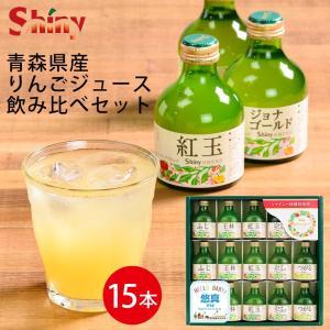 名入れギフト シャイニー 青森県産りんごジュース 飲み比べギフトセット SY-A ブルー (-G1953-903-)(t0)(t11)  名入れ ふじ 王林 ジョナゴールド 内祝い smartoffice