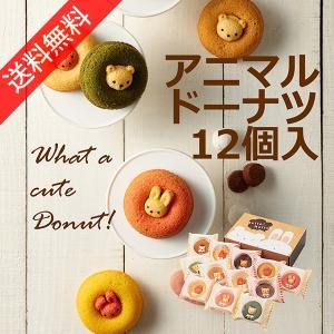 カリーノ アニマルドーナツ 12個 CAD-30 (-98036-06-)(個別送料込み価格) (t3) | 内祝い お菓子 人気ドーナツ|smartoffice