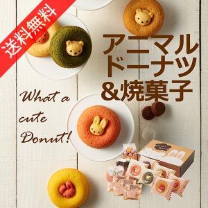 アニマルドーナツ&焼菓子セット B CADY-40 (-98036-08-)(個別送料込み価格) (t3) | 内祝い お菓子 人気ドーナツ|smartoffice