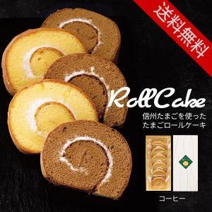 信州伊那 つぐや 信州たまごを使ったたまごロールケーキ(コーヒー) STR-5C (-99055-02-) (個別送料込み価格) (t3) ||smartoffice