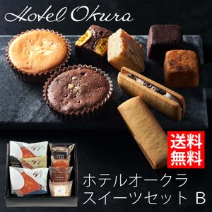 ホテルオークラ ケーキ&ブラウニー 6個 HOCB-6 (-99011-01-) (個別送料込み価格) (t3) | 内祝い 出産 結婚 お返し|smartoffice