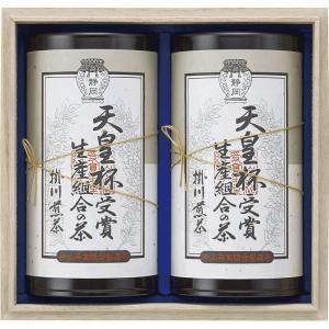天皇杯受賞生産組合の茶 IAT-100 (個別送料込み価格) (-0424-041-)   内祝い ...