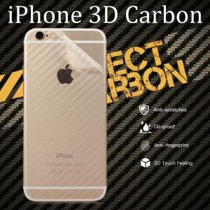 iPhone フィルム 背面保護フィルム 3Dカーボン 8/...