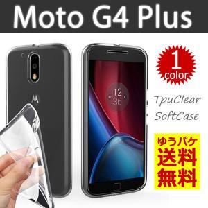 Moto G4 Plus ケース ソフトケース カバー MOTOROLA モトローラ モト G4 プラス