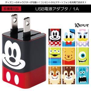 ディズニー キャラクター USB電源アダプタ 1A ACアダプタ usb 充電 iPhone