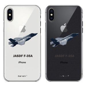 iPhone XS iPhone X ワイヤレス充電対応 ハード クリアケース カバー シェル ブルー航空自衛隊 F-35A 戦闘機|smartphone-goods