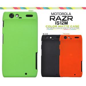 MOTOROLA RAZR IS12M ケース ハードケース マットカラー モトローラ レーザー スマホカバー スマホケース|smartphone-goods
