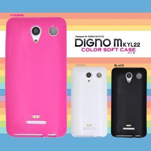 DIGNO M KYL22 ケース カラーソフトケース ソフトケース TPUケース シリコンケース カバー smartphone-goods