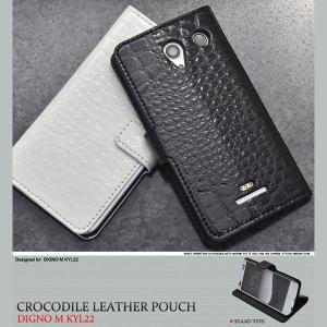 DIGNO M KYL22 ケース 手帳型 クロコダイルスタンドケース 手帳型ケース カバー smartphone-goods