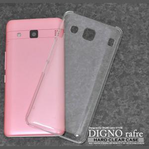 DIGNO rafre KYV36 ケース ハードクリアケース ハードケース カバー smartphone-goods