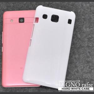 DIGNO rafre KYV36 ケース ハードホワイトケース ハードケース カバー smartphone-goods