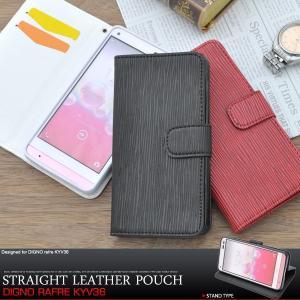 DIGNO rafre KYV36 ケース 手帳型 ストレートレザーデザインケース 手帳型ケース カバー smartphone-goods