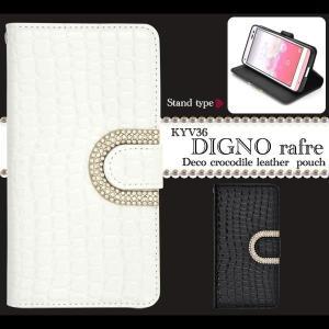 DIGNO rafre KYV36 ケース 手帳型 デコクロコダイルレザーケース 手帳型ケース カバー smartphone-goods