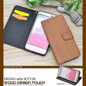 DIGNO rafre KYV36 ケース 手帳型 ウッドデザインケース 手帳型ケース カバー smartphone-goods