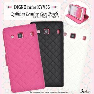 DIGNO rafre KYV36 ケース 手帳型 キルティングレザーケース 手帳型ケース カバー smartphone-goods