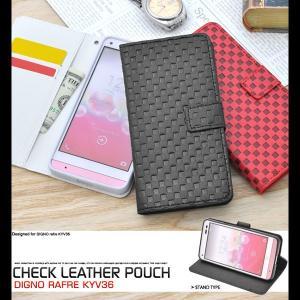 DIGNO rafre KYV36 ケース 手帳型 市松模様デザインスタンドケース 手帳型ケース カバー smartphone-goods