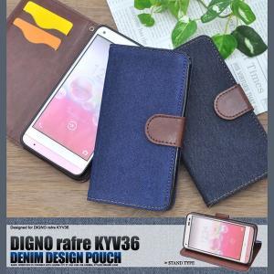 DIGNO rafre KYV36 ケース 手帳型 デニムデザインケース 手帳型ケース カバー smartphone-goods