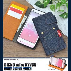 DIGNO rafre KYV36 ケース 手帳型 デニムデザインポケットスタンドケース 手帳型ケース カバー smartphone-goods