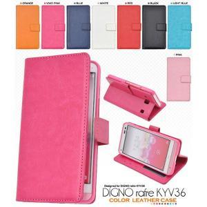 DIGNO rafre KYV36 ケース 手帳型 カラーレザーケース 手帳型ケース カバー smartphone-goods