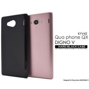 DIGNO V/Qua phone QX KYV42 ケース ブラックハードケース カバー|smartphone-goods