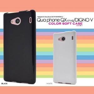DIGNO V/Qua phone QX KYV42 ケース カラーソフトケース カバー ディグノブイ キュアフォンキューエックス スマホケース|smartphone-goods