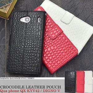 DIGNO V/Qua phone QX KYV42 ケース 手帳型 クロコダイル カバー|smartphone-goods