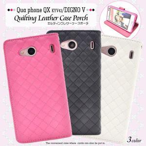 DIGNO V/Qua phone QX KYV42 ケース 手帳型 キルティングレザー カバー|smartphone-goods