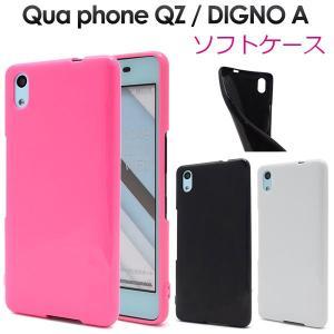 DIGNO A/Qua phone QZ ケース カラーソフトケース カバー|smartphone-goods