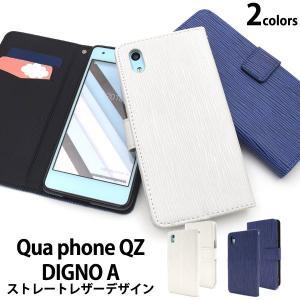 DIGNO A/Qua phone QZ ケース 手帳型 ストレートレザーデザイン カバー|smartphone-goods