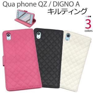 DIGNO A/Qua phone QZ ケース 手帳型 キルティングレザー カバー|smartphone-goods