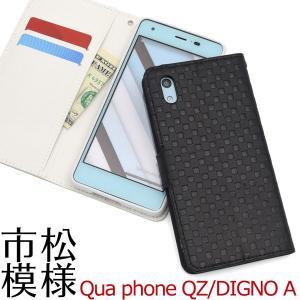 DIGNO A/Qua phone QZ ケース 手帳型 市松模様 カバー|smartphone-goods