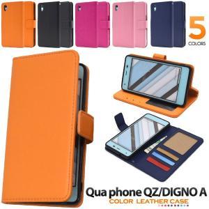 DIGNO A/Qua phone QZ ケース 手帳型 カラーレザー カバー|smartphone-goods