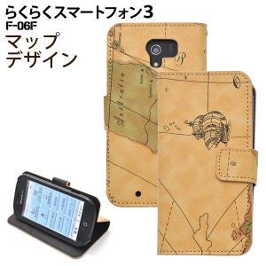 らくらくスマートフォン3 F-06F ケース 手帳型 地図柄 スマホカバー スマホケース smartphone-goods