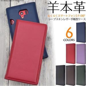 らくらくスマートフォン3 F-06F ケース 手帳型 本革シープスキンレザー カバー smartphone-goods