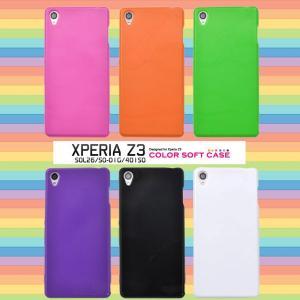 Xperia Z3 SO-01G/SOL26/401SO ケース カラーソフトケース TPUケース|smartphone-goods