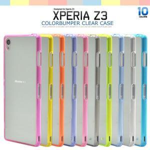 Xperia Z3 SO-01G/SOL26/401SO ケース カラーバンパークリアケース バンパー クリアケース|smartphone-goods