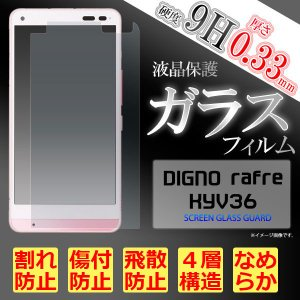 DIGNO rafre KYV36 フィルム 液晶保護フィルム 9H 強化ガラス 液晶 保護 カバー smartphone-goods