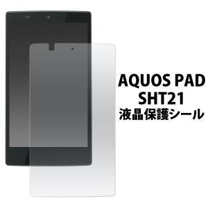 AQUOS PAD SHT21 フィルム 液晶保護シール アクオス パッド タブレットフィルム|smartphone-goods