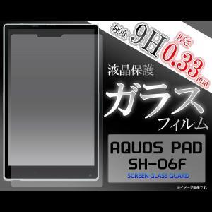 AQUOS PAD SH-06F フィルム 液晶保護フィルム 9H 強化ガラス シール アクオス パッド タブレット|smartphone-goods