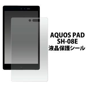 AQUOS PAD SH-08Eシリーズ フィルム 液晶保護シール アクオス パッド タブレットフィルム|smartphone-goods