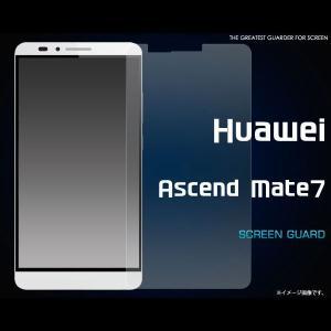 Huawei Ascend Mate7 フィルム 液晶保護シール シール ファーウェイ アセンド メイト 7 スマートフォン|smartphone-goods