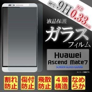 Huawei Ascend Mate7 フィルム 液晶保護フィルム 9H 強化ガラス 液晶 保護 カバー|smartphone-goods