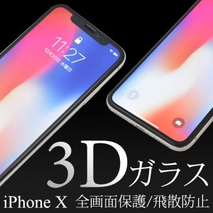 iPhone XS X フィルム 3D液晶保護ガラスフィルム 液晶保護 カバー|smartphone-goods
