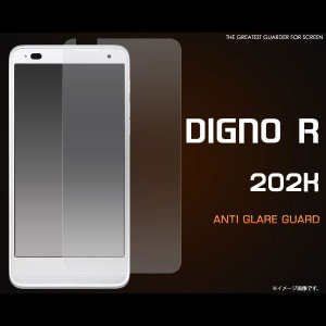 DIGNO R 202K フィルム 反射防止液晶保護シール シール 京セラ ディグノ アール スマートフォン|smartphone-goods
