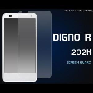 DIGNO R 202K フィルム 液晶保護シール シール 京セラ ディグノ アール スマートフォン|smartphone-goods