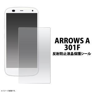 ARROWS A 301F フィルム 反射防止液晶保護シール アローズ エース エー スマホフィルム|smartphone-goods