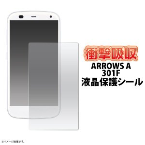 ARROWS A 301F フィルム 衝撃吸収液晶保護シール アローズ エース エー スマホフィルム|smartphone-goods