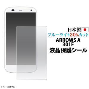 ARROWS A 301F フィルム ブルーライトカット液晶保護シール アローズ エース エー スマホフィルム|smartphone-goods